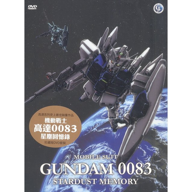 Mobile Suit Gundam 0083: Stardust Memory [DVD-Boxset Collection]