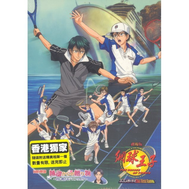 The Prince of Tennis: Two Samurais, The First Game [The Movie]