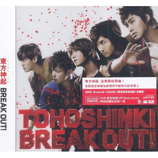 Break Out [CD+DVD]