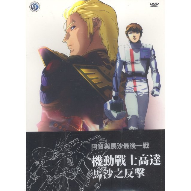 Mobile Suit Gundam: Char's Counter Attack