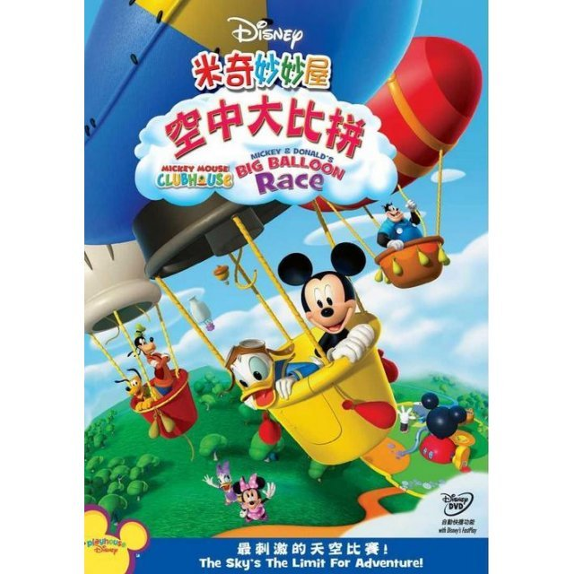Mickey Mouse Clubhouse: Mickey & Donald's Big Balloon Race