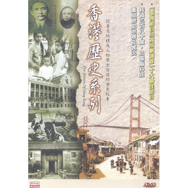The History Of Hong Kong