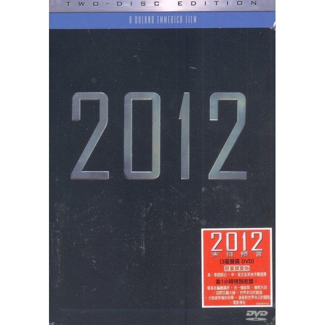 2012 [2-Disc Limited Steel Edition]