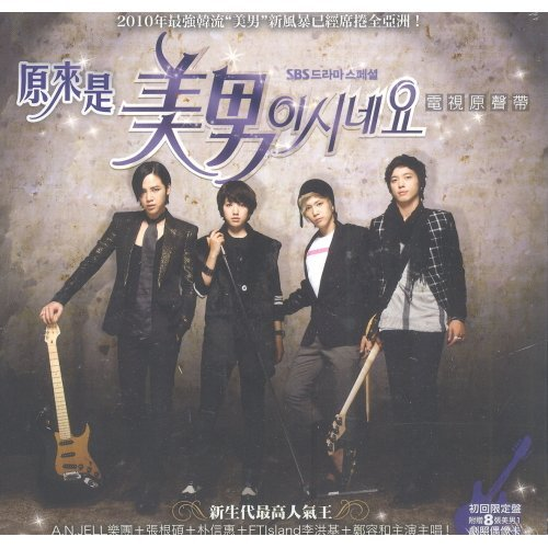 You're Beautiful Vol. 1 Original Soundtrack [SBS TV Drama]