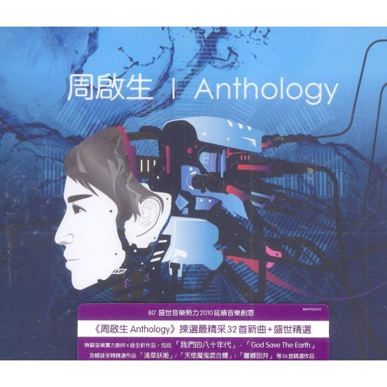 Anthology [New+Best Selection 3CD]