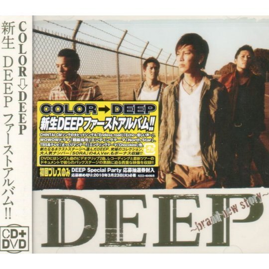 Deep - Brand New Story [CD+DVD]