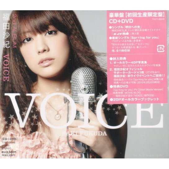 Voice [CD+DVD Limited Edition]