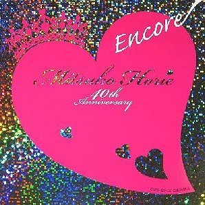 Mitsuko Horie 40th Encore [CD+DVD]