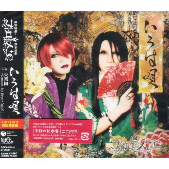 Iroha Uta [CD+DVD Limited Edition]