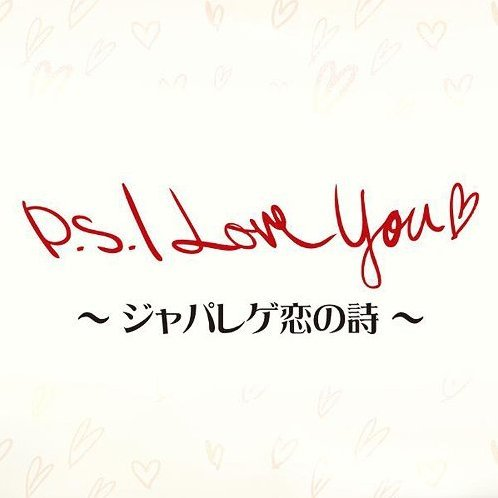 P.S. I Love You - Japarege Koi No Uta