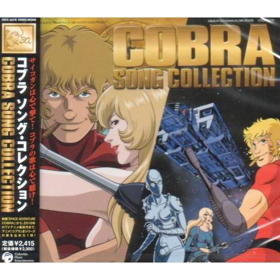 Cobra Best Song Collection