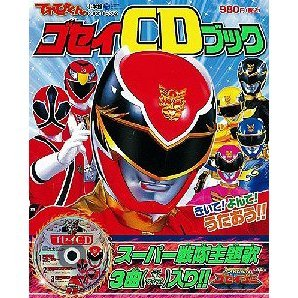 Tenso Sentai Goseiger Tensou CD Book [12cm CD + Picture Book]