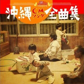 Okinawa Chura Sounds Presents Okinawa CM Song Zenkyoku Shu