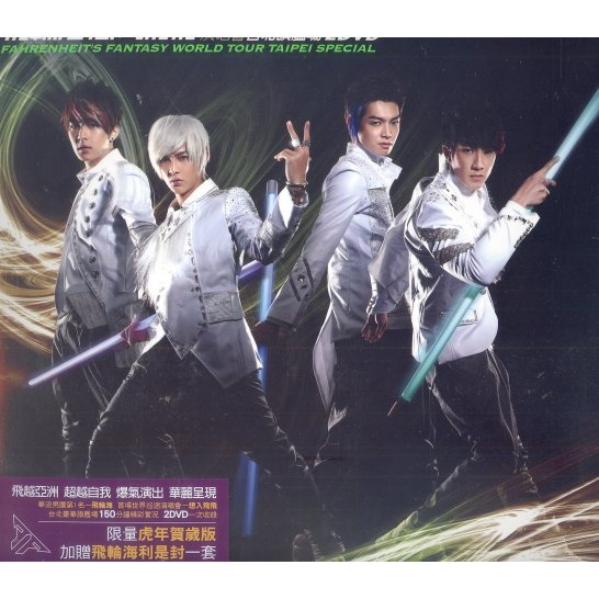 Fahrenheit's Fantasy World Tour Taipei Special [Special Edition 2DVD]