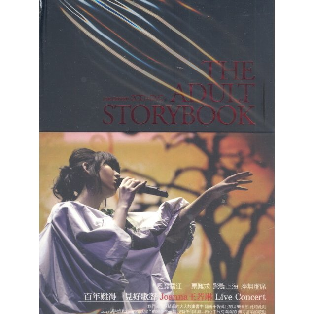The Adult Storybook Live Concert [2CD+DVD+Notebook]