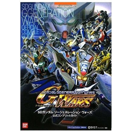 SD Gundam Generation Wars Official Complete Guide (Bandai Namco Games Books 24)