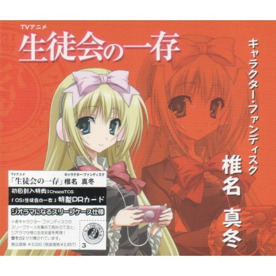 Seitokai No Ichizon Character Fan Disc Mafuyu Shiina
