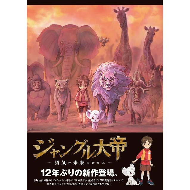 Kimba The White Lion / Jungle Taitei - Yuki Ga Mirai Wo Kaeru [Special Edition]