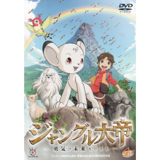 Kimba The White Lion / Jungle Taitei - Yuki Ga Mirai Wo Kaeru