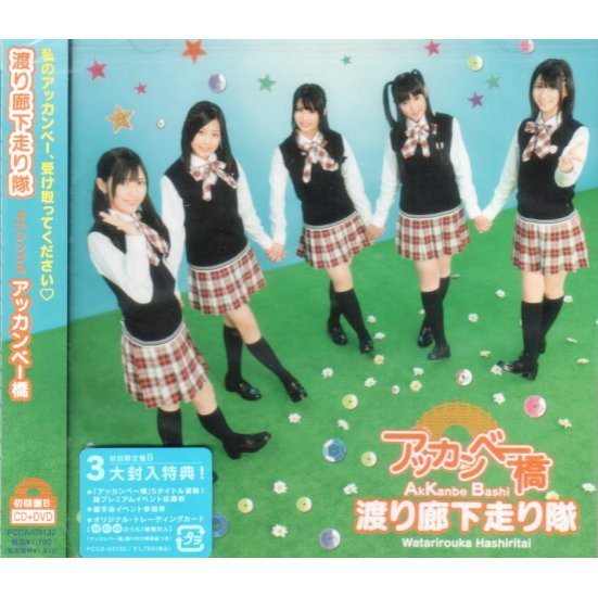 Akkanbe Bashi [CD+DVD Limited Edition Type B]