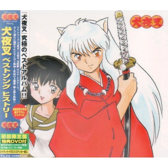 Inuyasha Best Song History [CD+DVD Limited Edition]