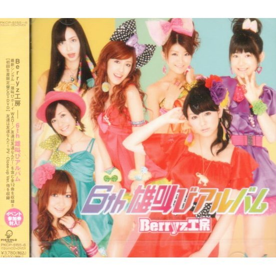 6th Otakebi Album [CD+DVD Limited Edition]