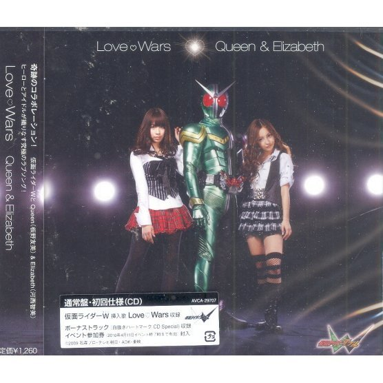 Love Wars [Jacket D]