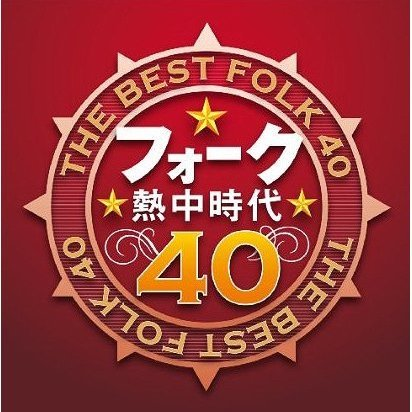 The Best Folk 40