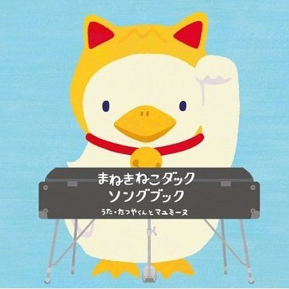Maneki Neko Duck Song Book