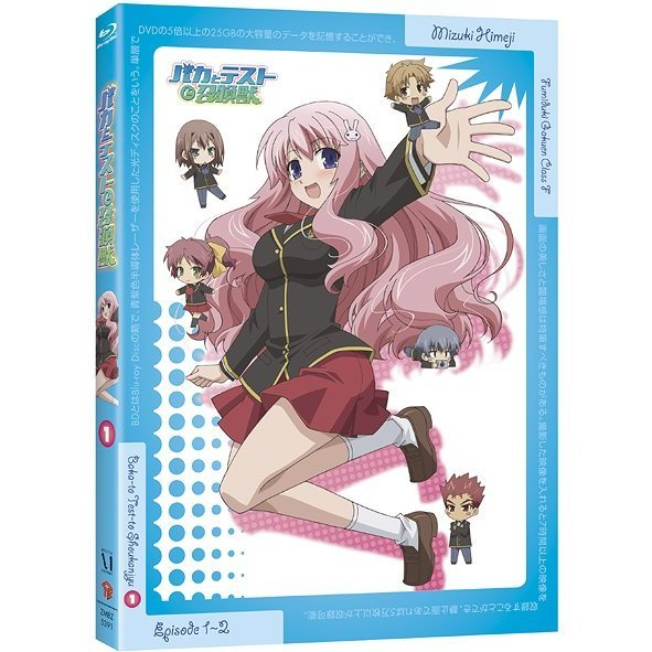 Baka To Test to Shokanju Vol.1
