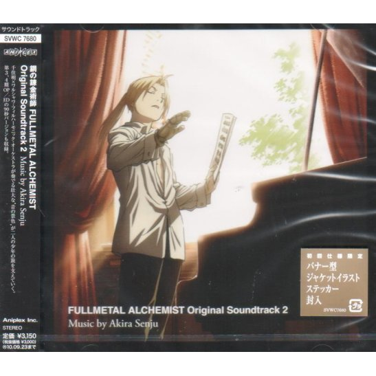 Fullmetal Alchemist Original Soundtrack 2