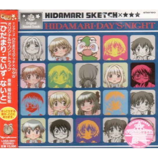 Hidamari Day's Night Original Soundtrack