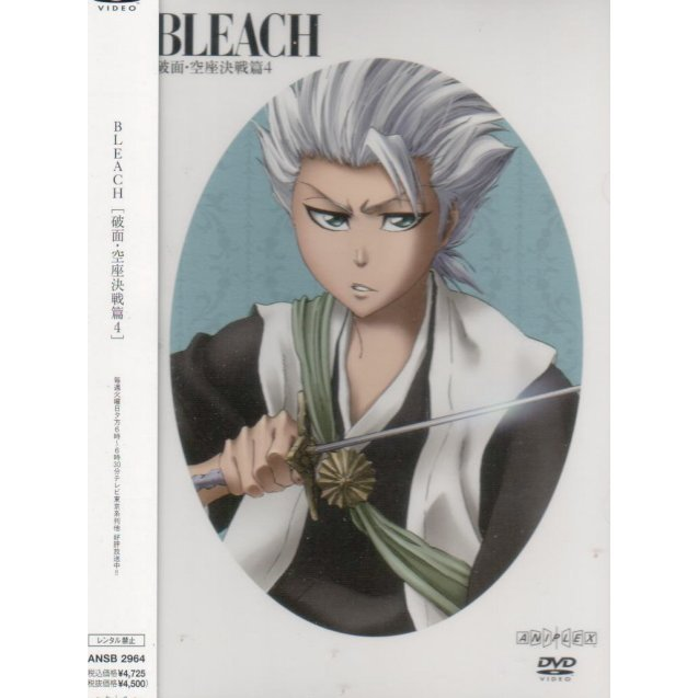 Bleach Arrancar: Battle In Karakura Series 4