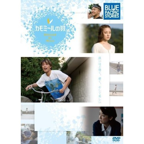 Blue Pacific Stories - Micro Chamomile No Hane