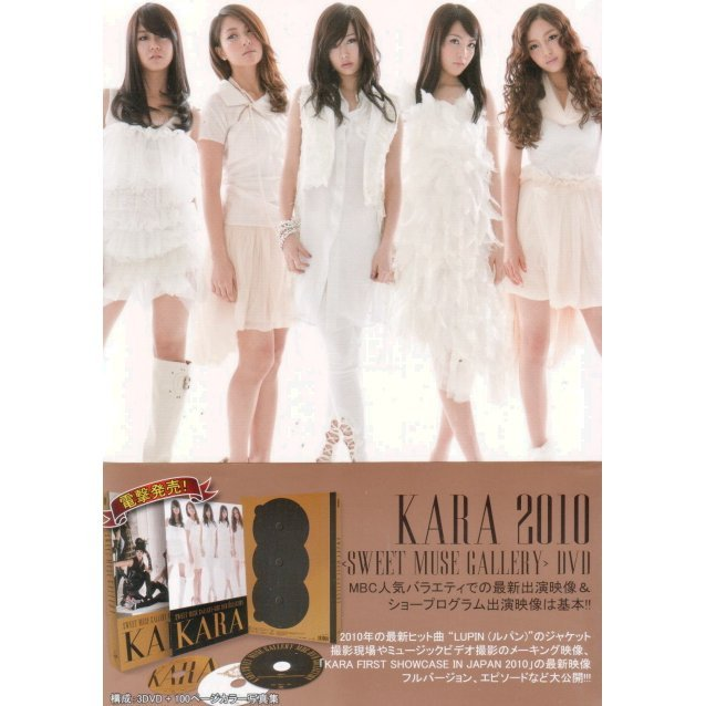 MBC DVD Collection: Kara - Sweet Music Gallery [Limited Edition]