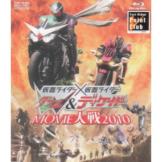 Kamen Rider x Kamen Rider Double W & Decade Movie Wars Taisen 2010