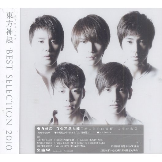 Tohonshinki Best Selection 2010 [CD+DVD]