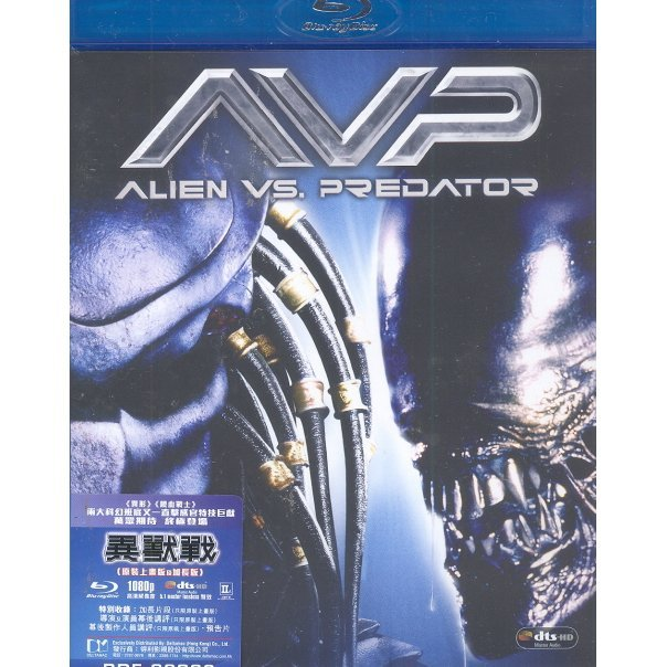 Alien Vs Predator [Extended Edition]