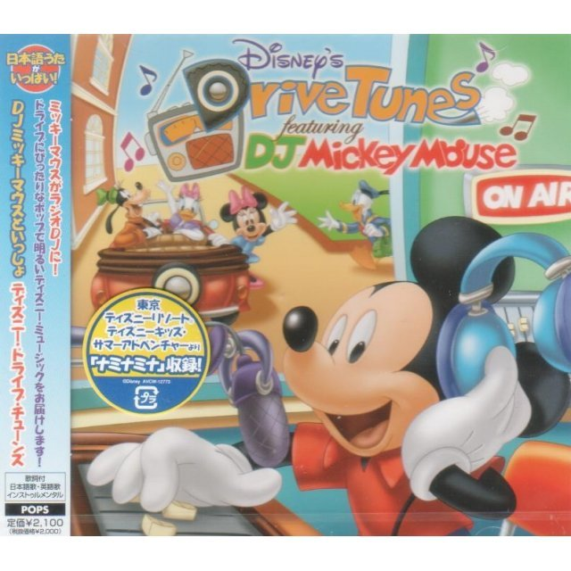 To Issho Disney Drive Tunes Feat. DJ Mickey Mouse