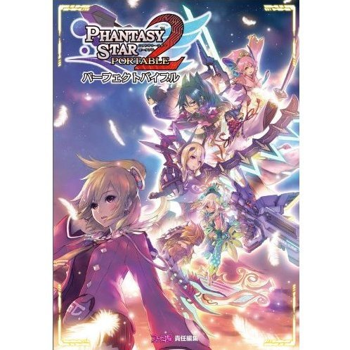 Phantasy Star Portable 2 Perfect Bible