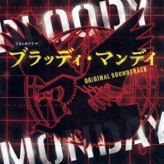 Bloody Monday Original Soundtrack