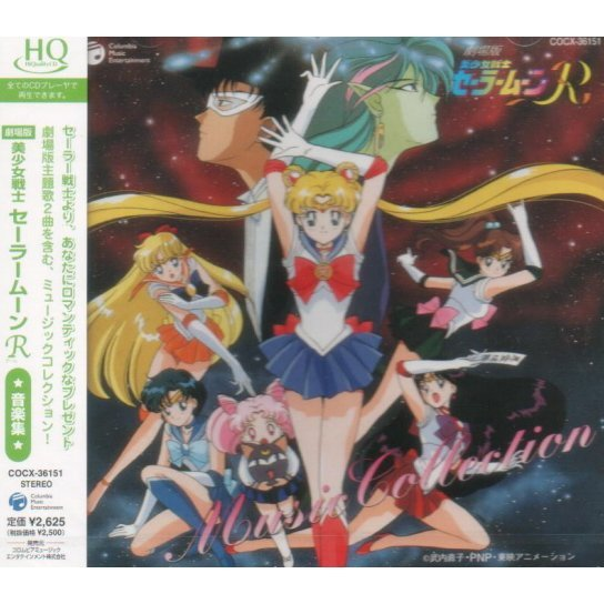 Bishojo Senshi Sailor Moon R Gekijou Ban Music Collection - Ongaku Shu