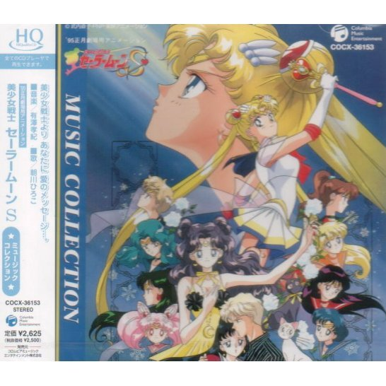 Bishojo Senshi Sailor Moon S Music Collection