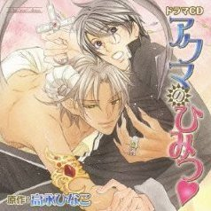 Le Beau Sound Collection Drama CD Akuma No Himitsu