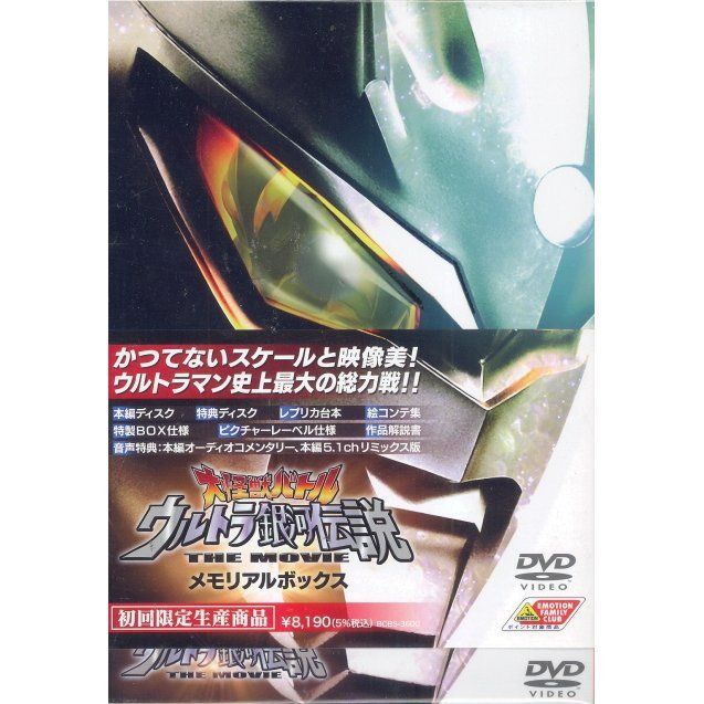 Mega Monster Battle: Ultra Galaxy Legend The Movie Memorial Box [Limited Edition]