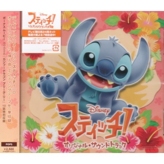Stitch Original Soundtrack