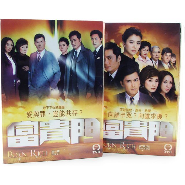 Born Rich Part 1&2 [9-Disc Boxset]