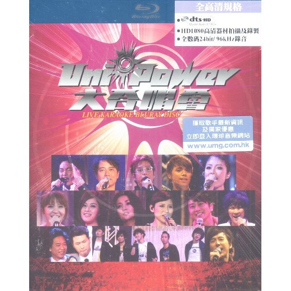 Uni-Power Live
