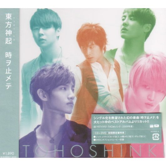 Toki wo Tomete [CD+DVD Jacket A]