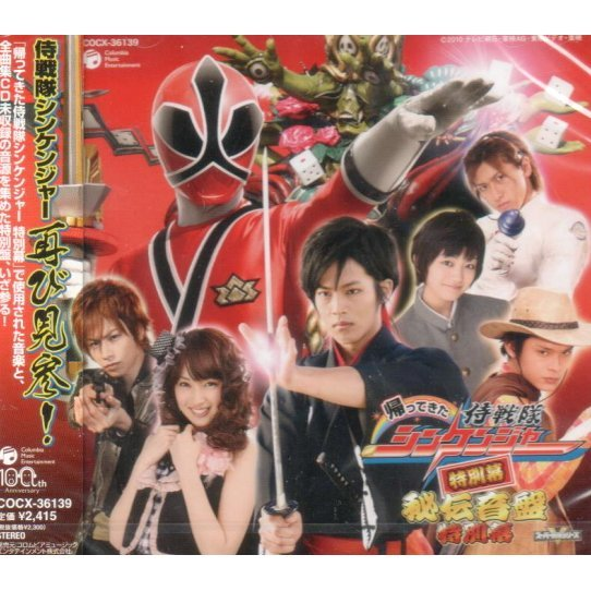 V Cinema Original Album Samurai Sentai Shinkenger